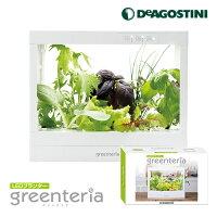水耕栽培キットグリンテリアディアゴスティーニ
