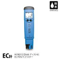 水耕栽培用EC/TDS/℃テスターDiST6防水型