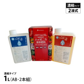 ハイポニカ 1L 液肥 A・B液2本組 ホームハイポニカ 水耕栽培 【あす楽】