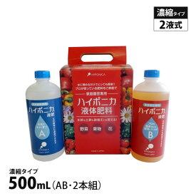 ハイポニカ 500mL 液肥 A・B液2本組 ホームハイポニカ 水耕栽培に 【あす楽】