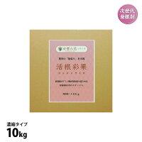 肥料活根彩果カッコンサイカ10kg