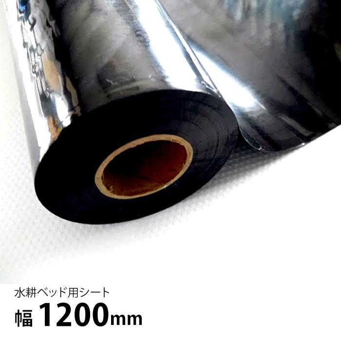 水耕栽培 水耕ベッド用 シート クロノスシート 幅1200mm■直送■
