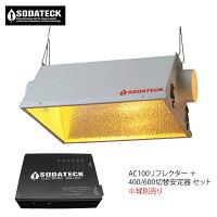 植物育成灯SodateckAC400/600システム(ソダテック)※球別売り