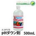 水耕栽培 エコゲリラpHダウン剤500mL 新芽が黄色っぽいときや、新芽や若葉が乾いている時に [ 液体肥料 液肥 ]【あす楽】