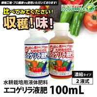 エコゲリラ液肥A・B液(2本組)100mL・使い方はハイポニカ液肥などと同じ。いろんな欠乏症を防ぎます!