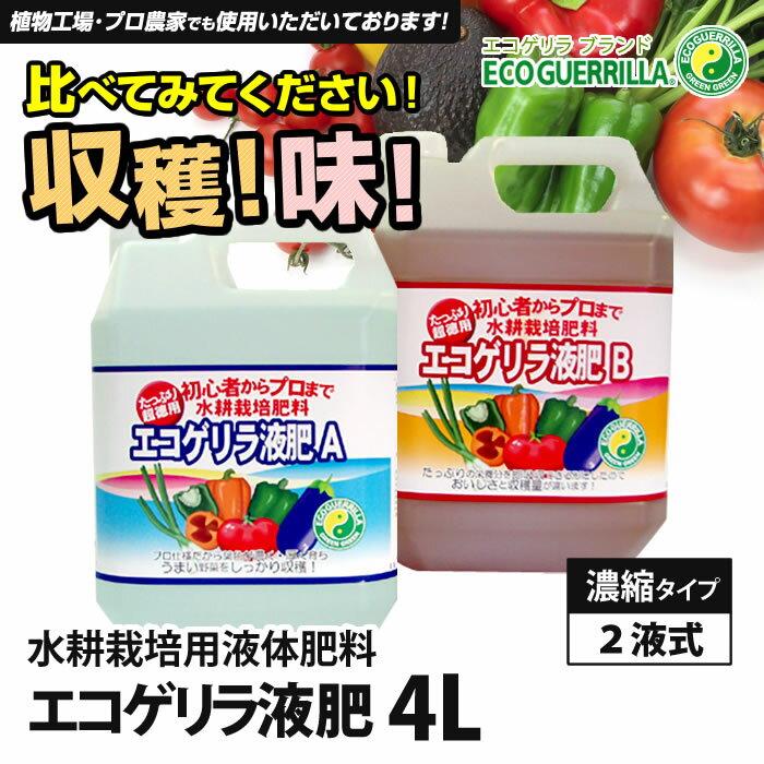 水耕栽培 液体肥料 エコゲリラ 液肥 A・B液(2本組)4L 水耕栽培 土栽培に