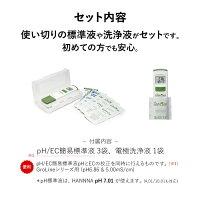 GroLineグロラインpH/℃テスターHI98118HANNAハンナ水耕栽培
