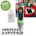 エコゲリラ EC計 水耕栽培用(防水型) 液肥の濃度(濃土)を計る計器