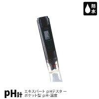 pH計水耕栽培用防水型ポケットテスターExpertpH水耕栽培用防水型