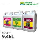 GHフローラシリーズ9.46Lセット 水耕肥料の世界標準 GHフローラシリーズのお得なセット グロー・マイクロ・ブルーム(各9.46L)