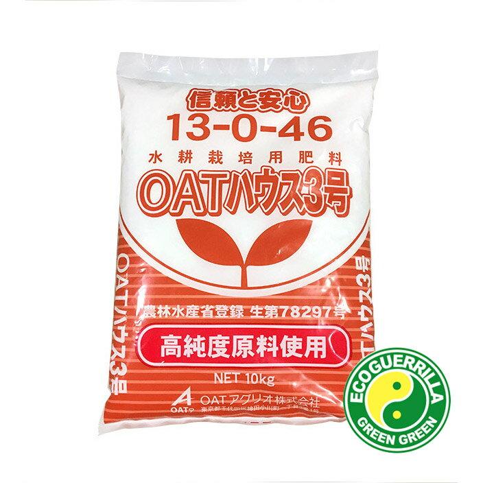 水耕栽培用肥料 OATハウス3号 10kg(大塚ハウス) 上級者〜プロの方(農業用)のみに向けての販売【あす楽】