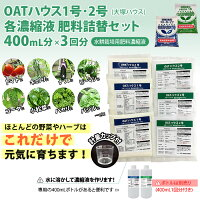 OATハウス肥料(大塚ハウス)1号・2号肥料セット各濃縮液400mL分×3回分