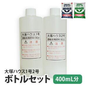 OATハウス 肥料1号・2号各濃縮液400mL分専用ボトルセット 水に薄めてつくるだけ!スターターセット【あす楽】