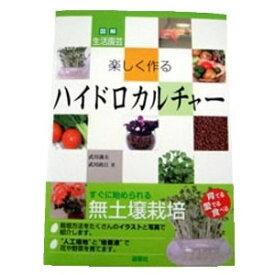 楽しく作る ハイドロカルチャー ホームハイポニカ 水耕栽培の本 【あす楽】