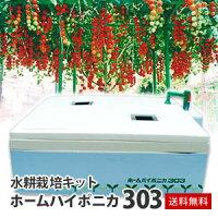 水耕栽培キットホームハイポニカ303+お助け本のセット