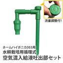 水耕栽培用 循環式空気混入給液吐出部セット(ホームハイポニカ303用) 空気混入器セット
