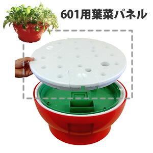 ホームハイポニカ601用 水耕栽培 葉菜用 パネル 水耕栽培キット 葉もの野菜 栽培 【あす楽】