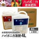 ハイポニカ4L液肥(A・B液2本組) ホームハイポニカ・水耕栽培に 【あす楽】