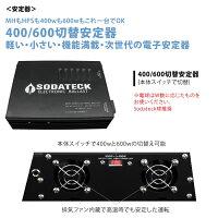 植物育成灯SodateckAC400/600システム(ソダテック)