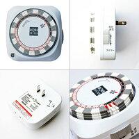 タイマー。ライトやポンプなどの自動ON/OFFに便利!