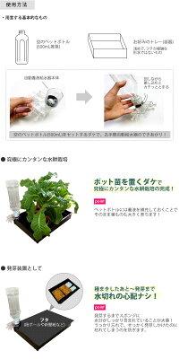 水耕栽培・養液栽培用ペットボトルでお手軽自動養液給水器