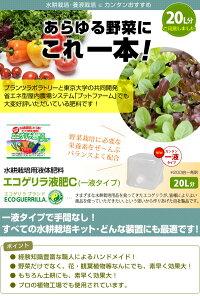 水耕栽培用液体肥料エコゲリラ液肥C(一液タイプ)20L