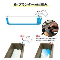 e-プランター(自動給水)◆水耕栽培やガーデニングに活躍