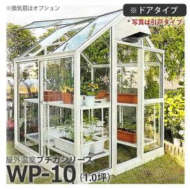 屋外温室 プチカ WP-10 (1坪) ドアタイプ・ガラス仕様 コンパクト お庭のスペースに■直送■