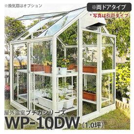 屋外温室 プチカ WP-10DW (1坪) 両ドアタイプ・ガラス仕様 コンパクト お庭のスペースに■直送■