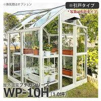 屋外温室プチカWP-10H(1坪)引戸タイプ・ガラス仕様