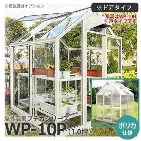 屋外温室プチカWP-10P (1坪) ドアタイプ・ポリカ仕様 ガラス温室よりも高い保温効果 コンパクト ■直送■