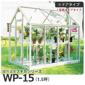 屋外温室 プチカ WP-15 (1.5坪) ドアタイプ・ガラス仕様 屋外温室 作業しやすいサイズ■直送■