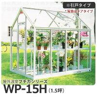 屋外温室プチカWP-15H(1.5坪)引戸タイプ・ガラス仕様