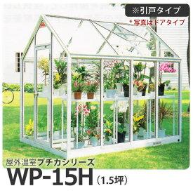 屋外温室 プチカ WP-15H (1.5坪) 引戸タイプ・ガラス仕様 作業しやすいサイズ■直送■