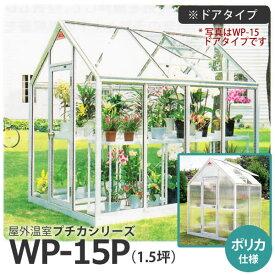 屋外温室 プチカ WP-15P (1.5坪) ドアタイプ・ポリカ仕様 ガラス温室よりも高い保温効果 ■直送■
