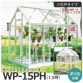 屋外温室プチカWP-15PH (1.5坪) 引戸タイプ・ポリカ仕様 ガラス温室よりも高い保温効果 ■直送■