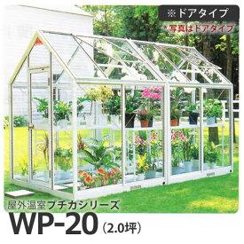 屋外温室 プチカ WP-20 (2坪) ドアタイプ・ガラス仕様 広め 作業もラク ■直送■
