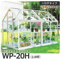 屋外温室プチカWP-20H(2坪)引戸タイプ・ガラス仕様