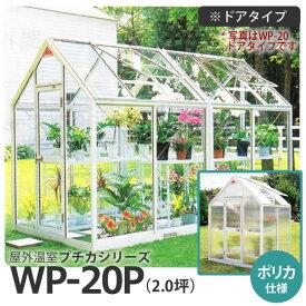 屋外温室 プチカ WP-20P (2坪) ドアタイプ・ポリカ仕様 ガラス温室よりも高い保温効果 ■直送■