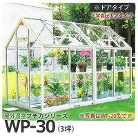 屋外温室プチカWP-30(3坪)ドアタイプ・ガラス仕様
