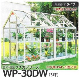 屋外温室 プチカ WP-30DW (3坪) 両ドアタイプ・ガラス仕様 広め スペースのある方 ■直送■