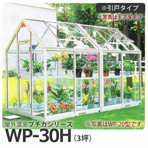 屋外温室 プチカ WP-30H (3坪)引戸タイプ・ガラス仕様 3坪で広めの屋外温室!スペースのある方に!■直送■