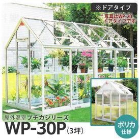 屋外温室 プチカ WP-30P (3坪) ドアタイプ・ポリカ仕様 ガラス温室よりも高い保温効果 広め スペースのある方に ■直送■