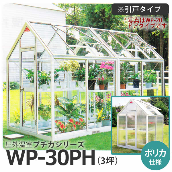 屋外温室 プチカ WP-30PH (3坪)引戸タイプ・ポリカ仕様 ガラス温室よりも高い保温効果!3坪で広め!スペースのある方に!■直送■