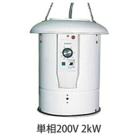 電気温風機(SF-2005A-S)単相200V・2kW 温室内の上下の温度差を解消!1.5〜2.0坪用■直送■