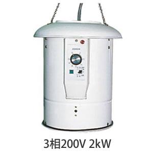 電気温風機(SF-2005A-T)3相200V・2kW 温室内の上下の温度差を解消!1.5〜2.0坪用■直送■