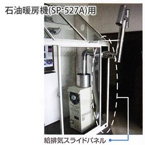 石油暖房機(SP-527A)専用・給排気スライドパネル 石油暖房機(SP-527A)専用■直送■