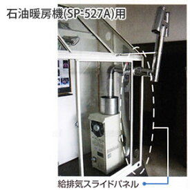 石油暖房機 (SP-527A)専用・給排気スライドパネル 石油暖房機(SP-527A)専用■直送■