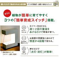 LED水耕栽培Akarina14(アカリーナ)OMA14