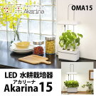 LED水耕栽培Akarina15(アカリーナ)OMA15